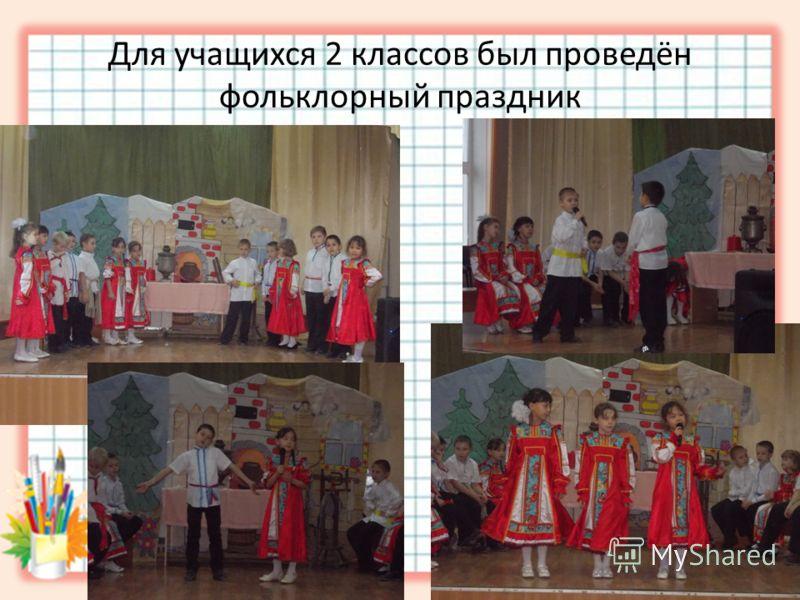 Для учащихся 2 классов был проведён фольклорный праздник
