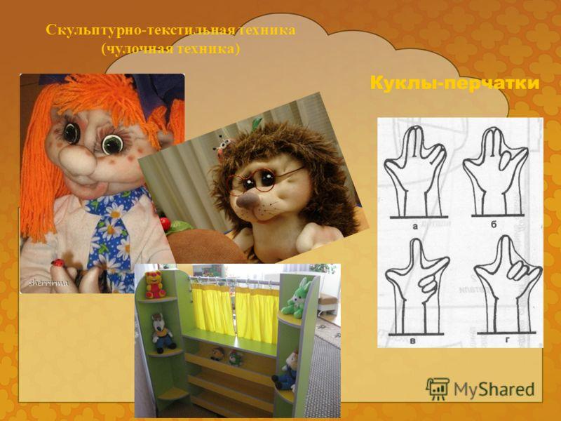 Куклы-перчатки Скульптурно-текстильная техника (чулочная техника)