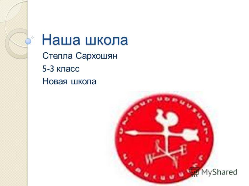 Наша школа Стелла Сархошян 5-3 класс Новая школа