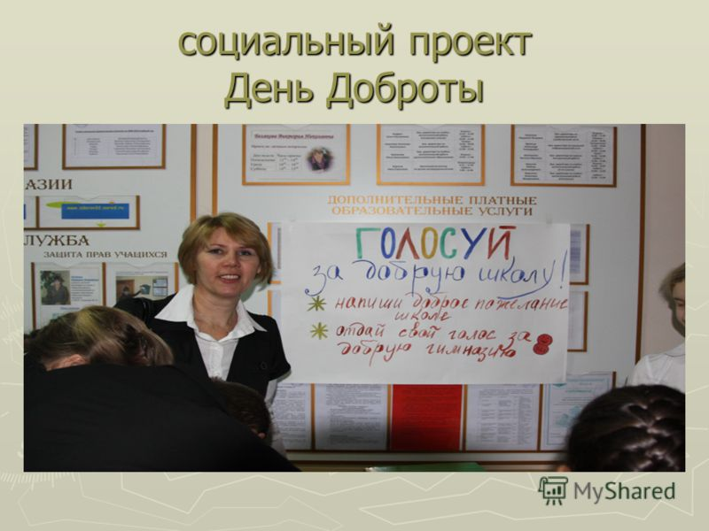 социальный проект День Доброты