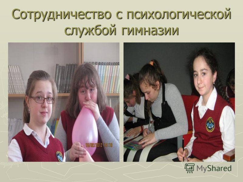Сотрудничество с психологической службой гимназии