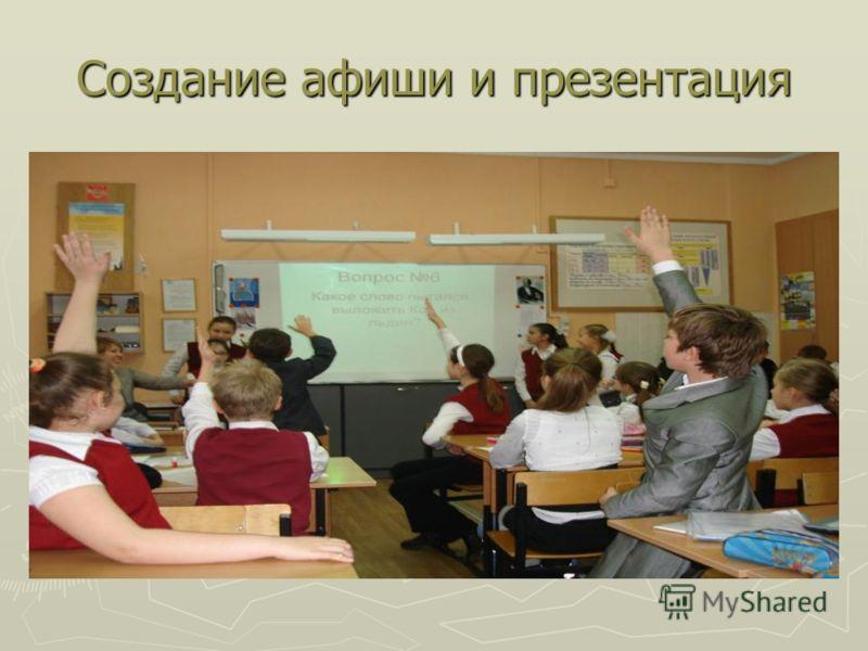 Создание афиши и презентация