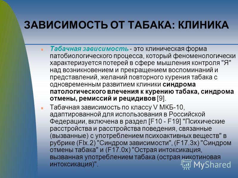 ЗАВИСИМОСТЬ ОТ ТАБАКА: КЛИНИКА n Табачная зависимость - это клиническая форма патобиологического процесса, который феноменологически характеризуется потерей в сфере мышления контроля