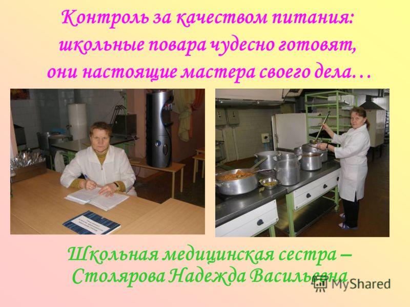 Школьная медицинская сестра – Столярова Надежда Васильевна Контроль за качеством питания: школьные повара чудесно готовят, они настоящие мастера своего дела…