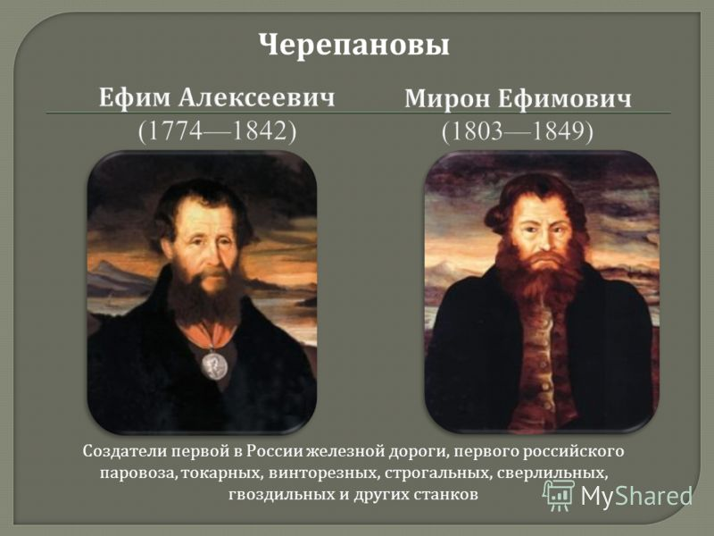 Создатели первой в России железной дороги, первого российского паровоза, токарных, винторезных, строгальных, сверлильных, гвоздильных и других станков Черепановы