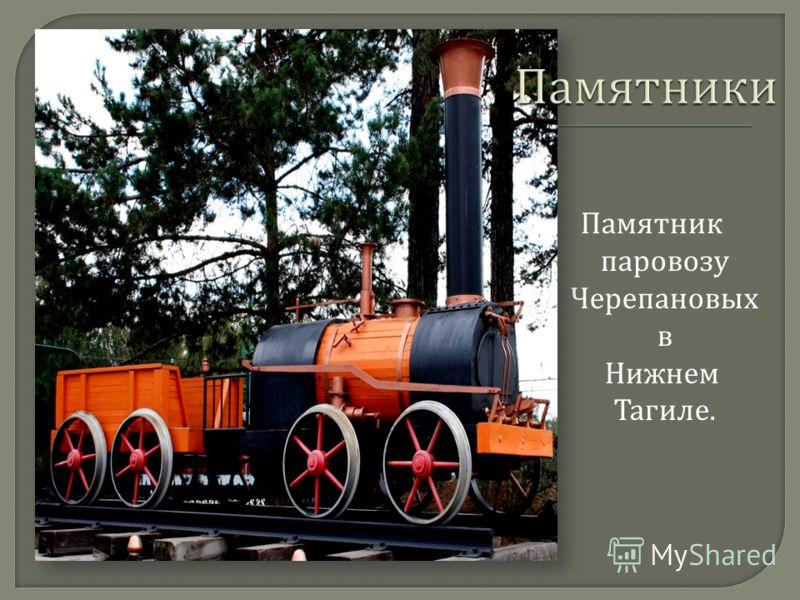 Памятник паровозу Черепановых в Нижнем Тагиле.