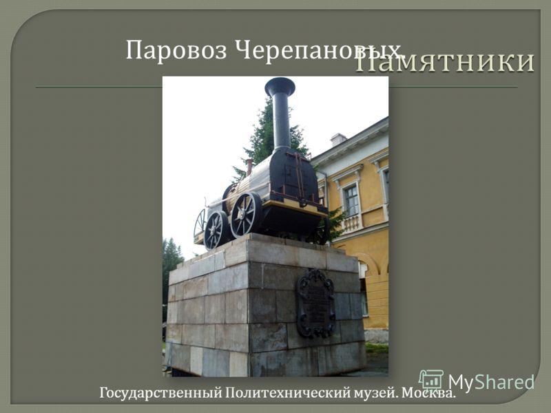 Государственный Политехнический музей. Москва. Паровоз Черепановых.