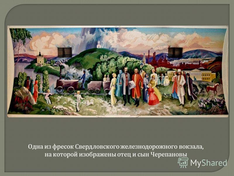 Одна из фресок Свердловского железнодорожного вокзала, на которой изображены отец и сын Черепановы