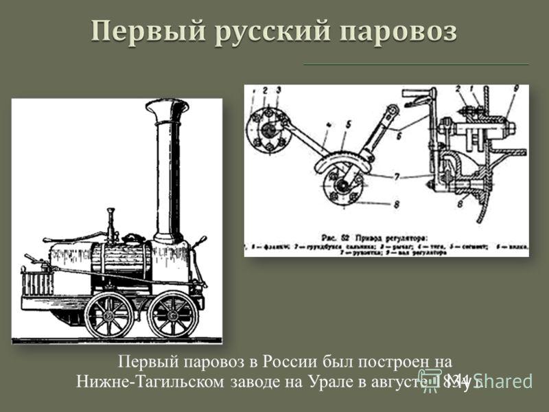 Первый паровоз в России был построен на Нижне-Тагильском заводе на Урале в августе 1834 г.