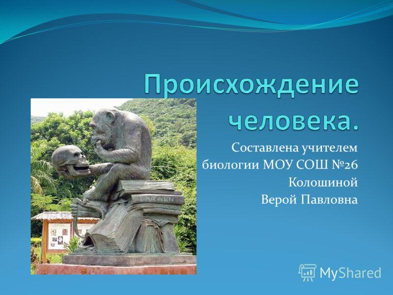 Составлена учителем биологии МОУ СОШ 26 Колошиной Верой Павловна