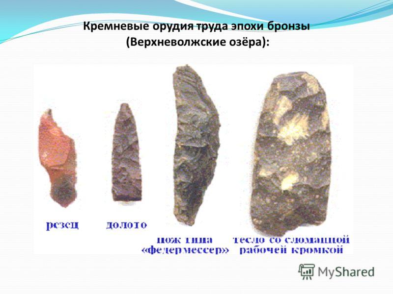 Кремневые орудия труда эпохи бронзы (Верхневолжские озёра):