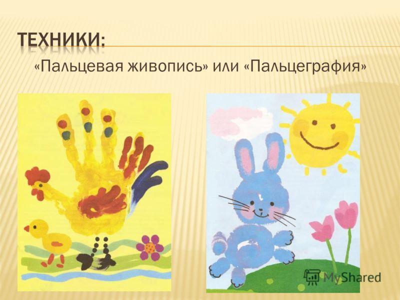 пальцевая живопись: