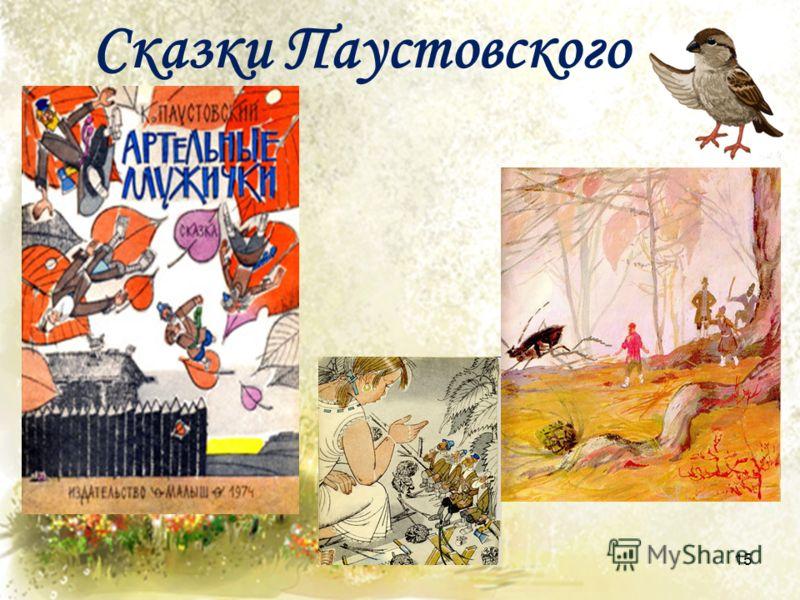 Сказки Паустовского 15