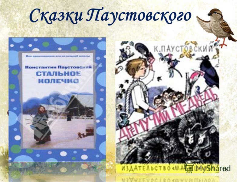 Сказки Паустовского 16