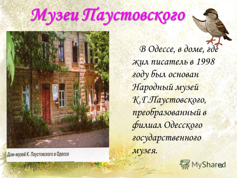 Музеи Паустовского В Одессе, в доме, где жил писатель в 1998 году был основан Народный музей К.Г.Паустовского, преобразованный в филиал Одесского государственного музея. 19