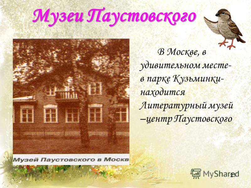 Музеи Паустовского В Москве, в удивительном месте- в парке Кузьминки- находится Литературный музей –центр Паустовского 21