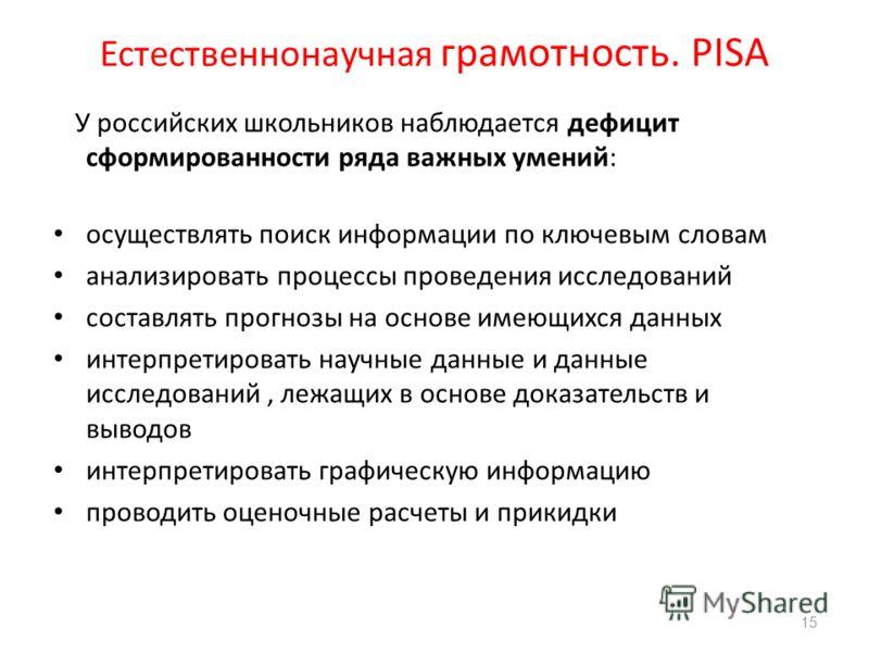 Естественнонаучная грамотность. PISA У российских школьников наблюдается дефицит сформированности ряда важных умений: осуществлять поиск информации по ключевым словам анализировать процессы проведения исследований составлять прогнозы на основе имеющи