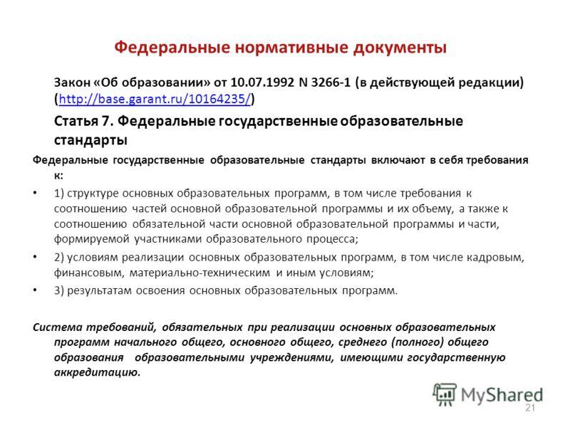 Федеральные нормативные документы Закон «Об образовании» от 10.07.1992 N 3266-1 (в действующей редакции) (http://base.garant.ru/10164235/)http://base.garant.ru/10164235/ Статья 7. Федеральные государственные образовательные стандарты Федеральные госу