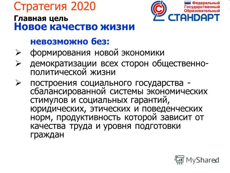 333 Стратегия 2020 Главная цель Новое качество жизни невозможно без: формирования новой экономики демократизации всех сторон общественно- политической жизни построения социального государства - сбалансированной системы экономических стимулов и социал