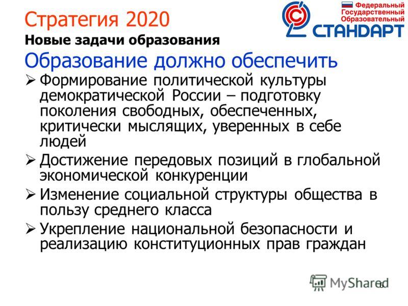 666 Стратегия 2020 Новые задачи образования Образование должно обеспечить Формирование политической культуры демократической России – подготовку поколения свободных, обеспеченных, критически мыслящих, уверенных в себе людей Достижение передовых позиц