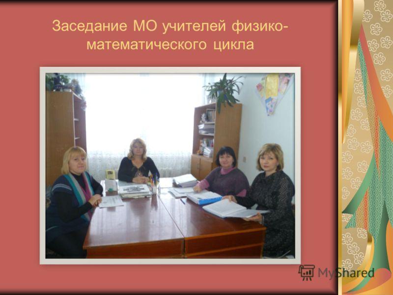 Заседание МО учителей физико- математического цикла
