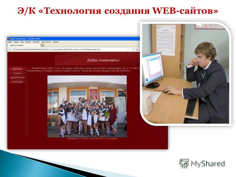 Э/К «Технология создания WEB-сайтов»