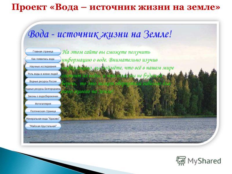 Проект «Вода – источник жизни на земле»