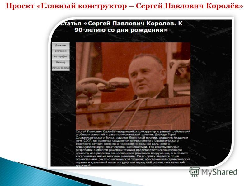 Проект «Главный конструктор – Сергей Павлович Королёв»