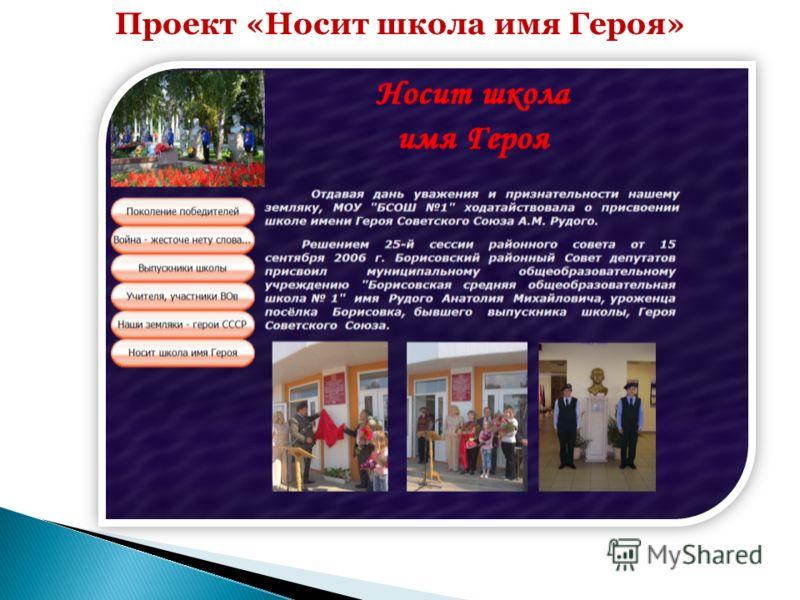 Проект «Носит школа имя Героя»