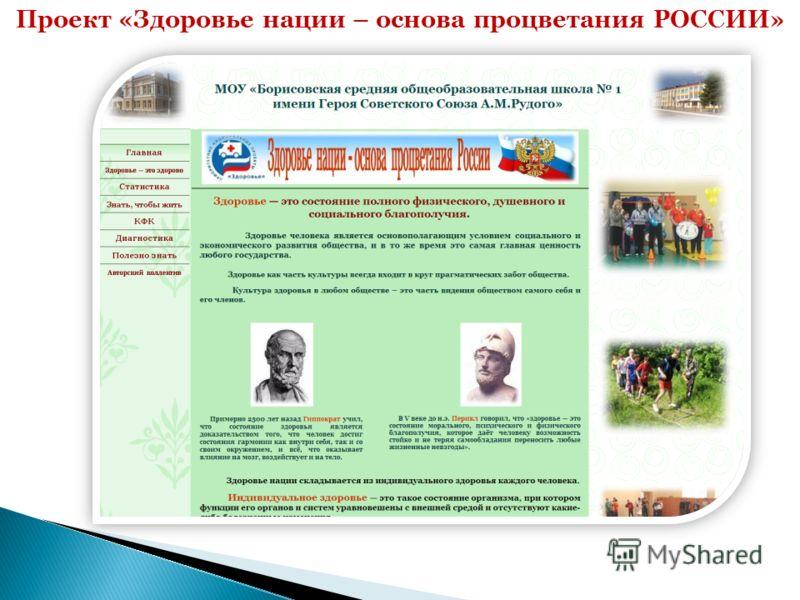 Проект «Здоровье нации – основа процветания РОССИИ»