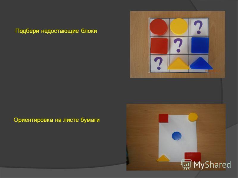 Ориентировка на листе бумаги Подбери недостающие блоки