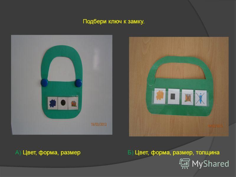 Подбери ключ к замку. А) Цвет, форма, размер Б) Цвет, форма, размер, толщина