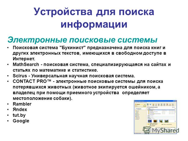 Устройства для поиска информации Электронные поисковые системы Поисковая система