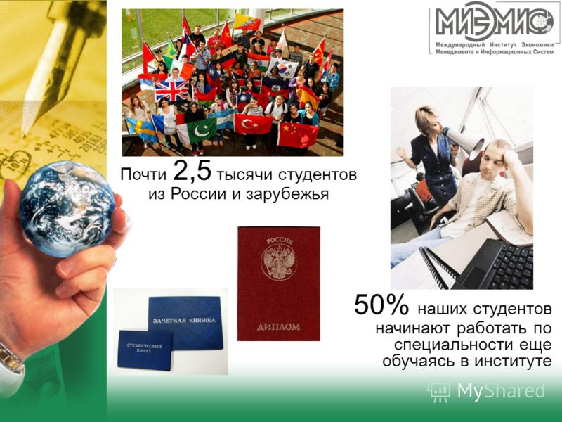 Почти 2,5 тысячи студентов из России и зарубежья 50% наших студентов начинают работать по специальности еще обучаясь в институте