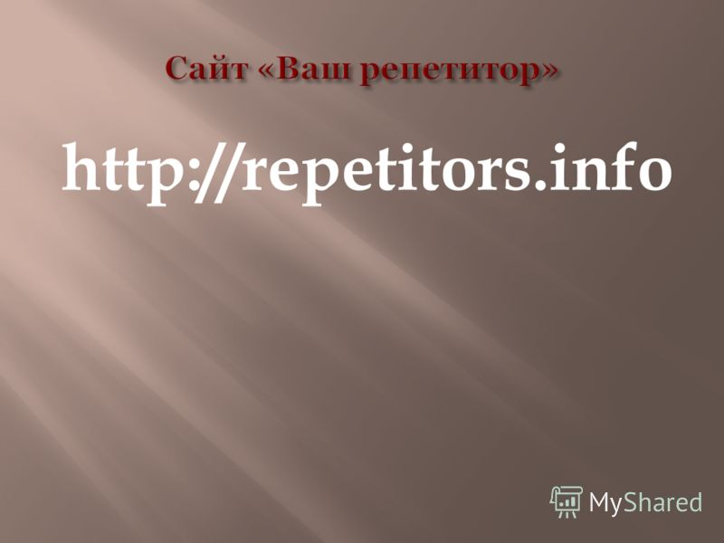 http://repetitors.info