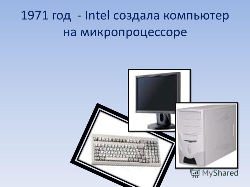 1971 год - Intel создала компьютер на микропроцессоре