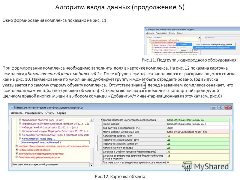 Алгоритм ввода данных (продолжение 5) Окно формирования комплекса показано на рис. 11 Рис.11. Подгруппы однородного оборудования. При формировании комплекса необходимо заполнить поля в карточке комплекса. На рис. 12 показана карточка комплекса «Компь
