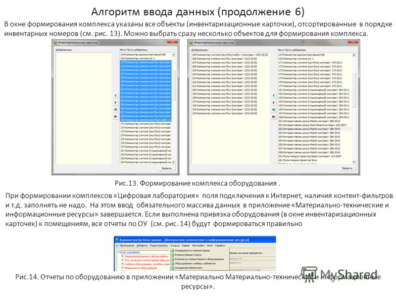 Алгоритм ввода данных (продолжение 6) В окне формирования комплекса указаны все объекты (инвентаризационные карточки), отсортированные в порядке инвентарных номеров (см. рис. 13). Можно выбрать сразу несколько объектов для формирования комплекса. Рис