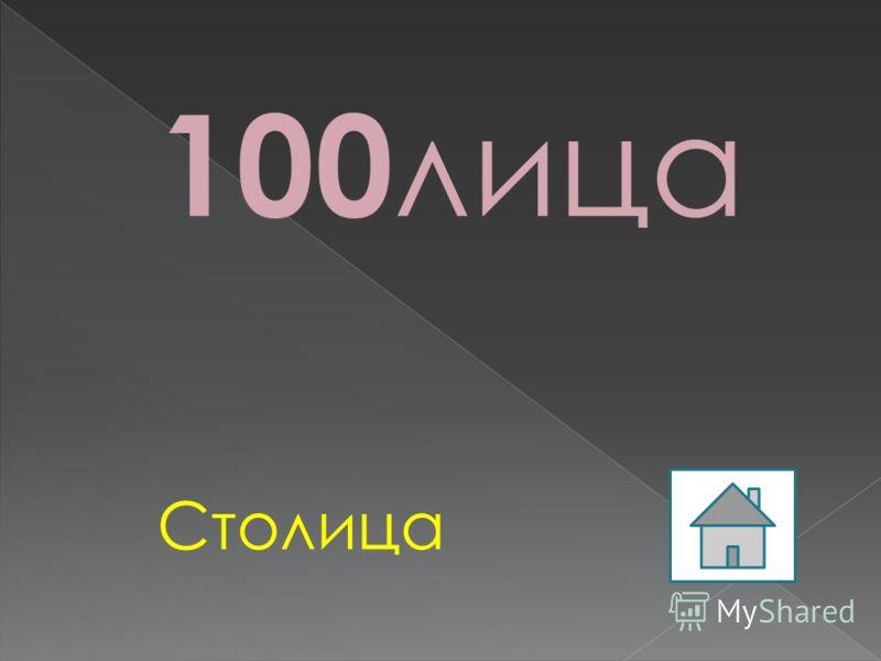 100 лица Столица