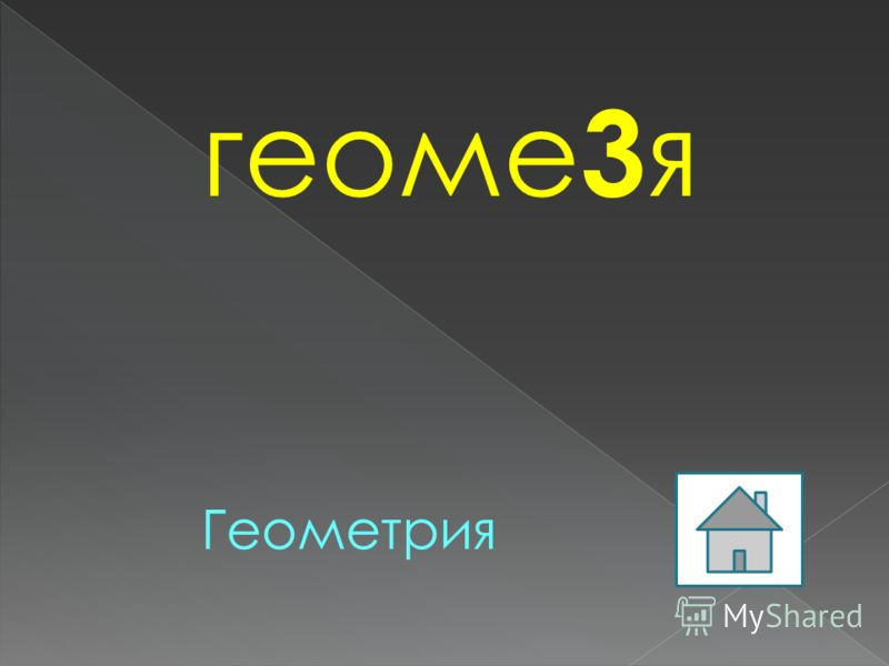 геоме 3 я Геометрия