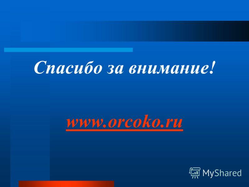 Спасибо за внимание! www.orcoko.ru