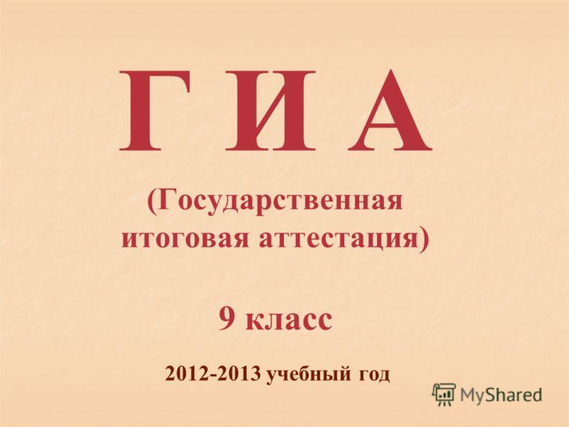 Г И А (Государственная итоговая аттестация) 9 класс 2012-2013 учебный год