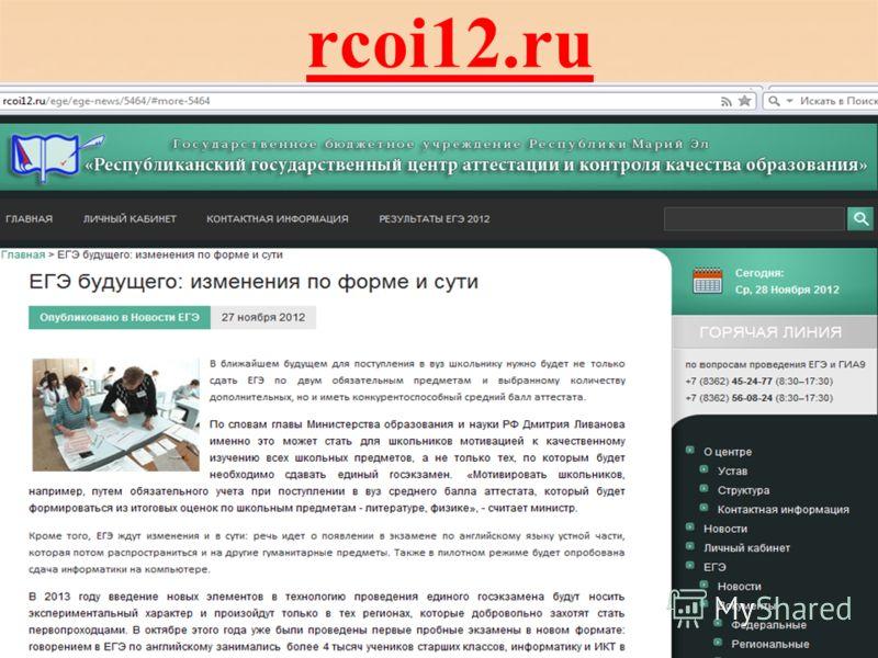 rcoi12.ru
