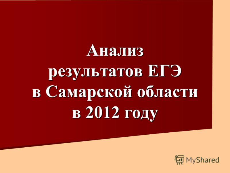 Анализ результатов ЕГЭ в Самарской области в 2012 году