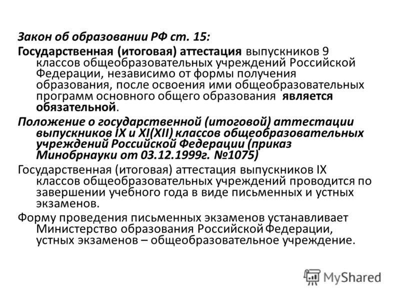 Закон об образовании РФ ст. 15: Государственная (итоговая) аттестация выпускников 9 классов общеобразовательных учреждений Российской Федерации, независимо от формы получения образования, после освоения ими общеобразовательных программ основного обще