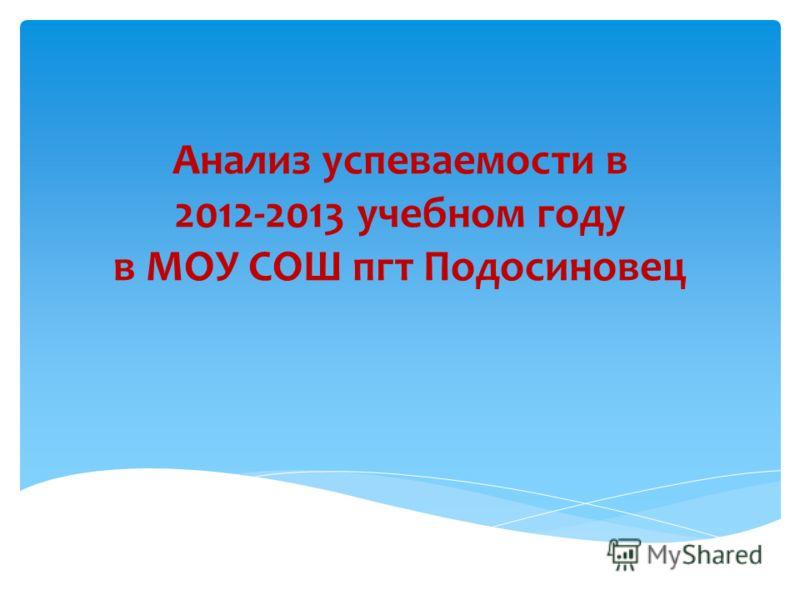 Анализ успеваемости в 2012-2013 учебном году в МОУ СОШ пгт Подосиновец