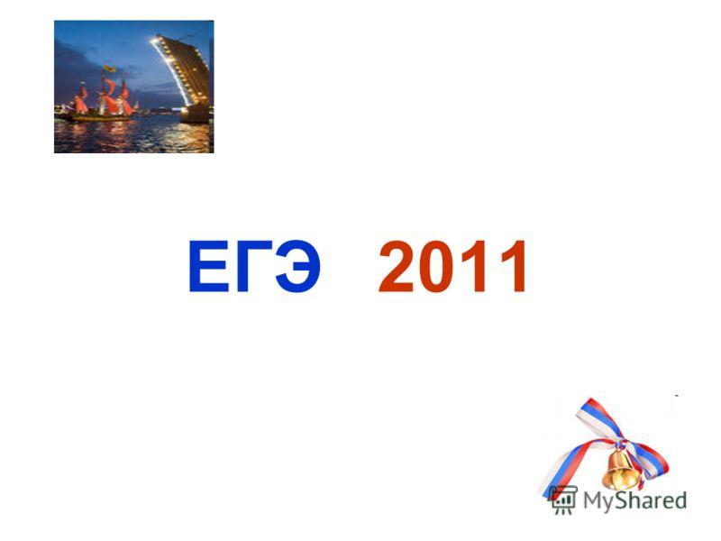ЕГЭ 2011