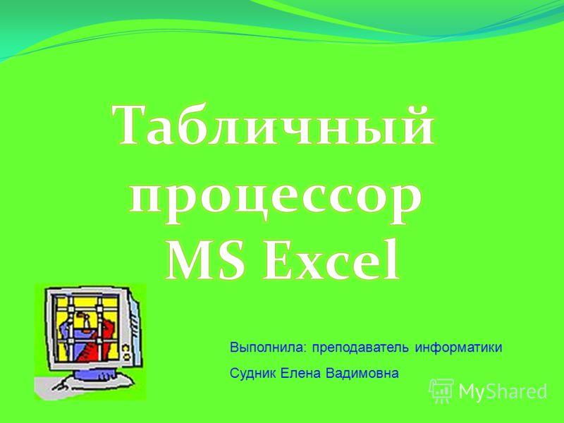 Выполнила: преподаватель информатики Судник Елена Вадимовна