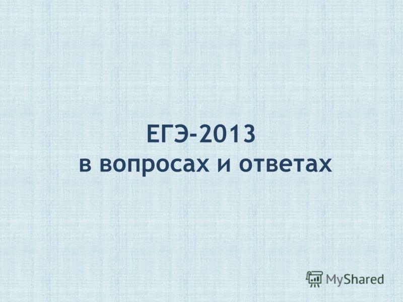 ЕГЭ-2013 в вопросах и ответах