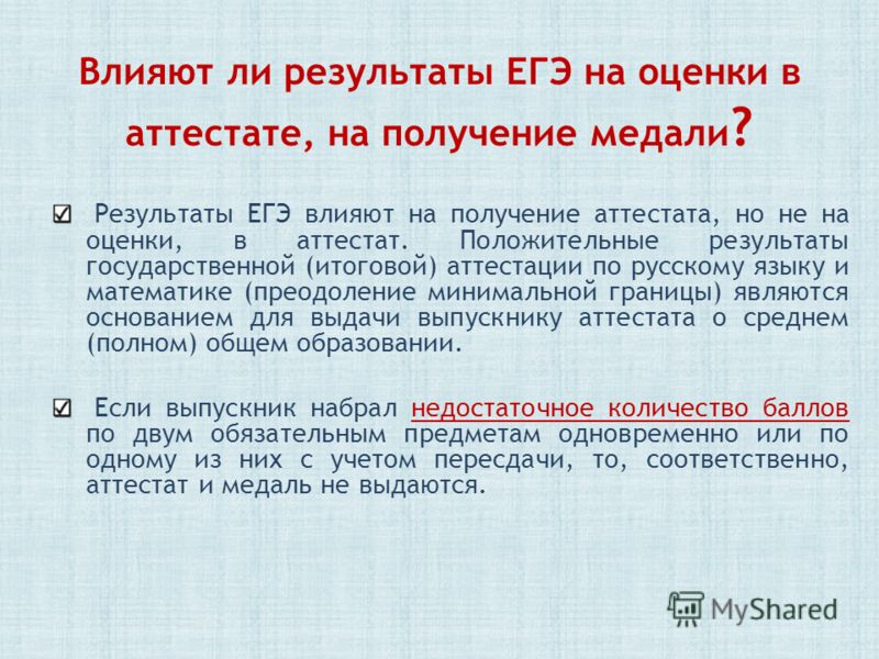 Влияют ли результаты ЕГЭ на оценки в аттестате, на получение медали ? Результаты ЕГЭ влияют на получение аттестата, но не на оценки, в аттестат. Положительные результаты государственной (итоговой) аттестации по русскому языку и математике (преодолени